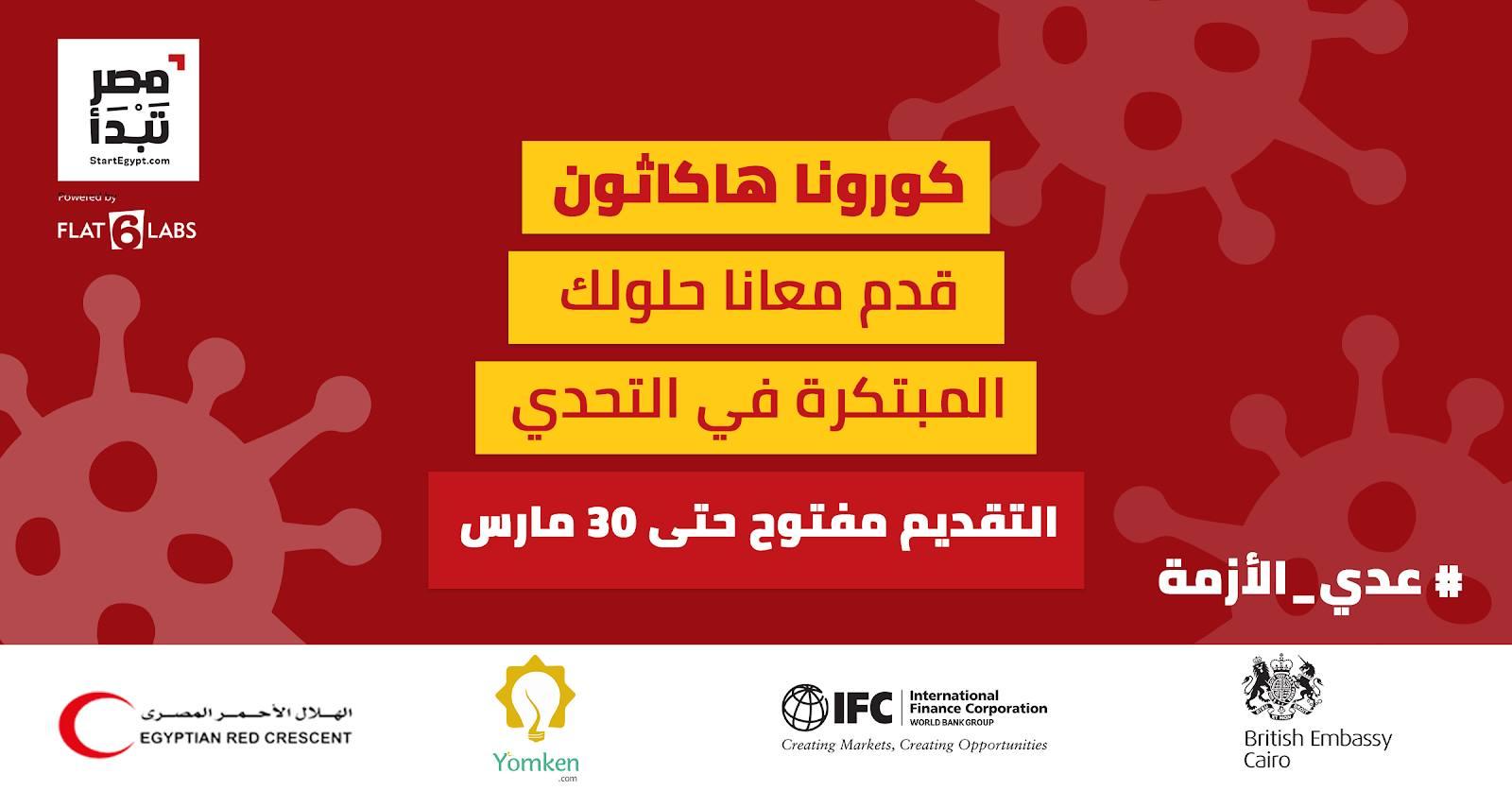 مصر تبدأ تطلق أول هاكاثون أونلاين لمواجهة أزمة فيروس كورونا